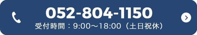 052-804-1150 受付時間:9:00~18:00(土日祝休)