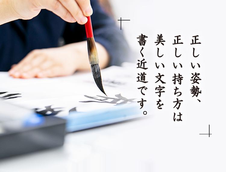 田中書道学院|幼児かきかた・こども書道・大人書道教室|名古屋・日進